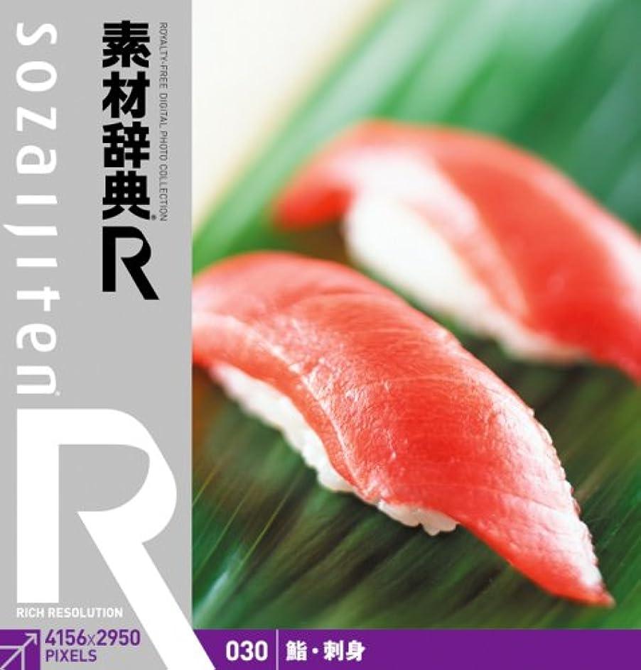 脚小説散歩素材辞典[R(アール)] 030 鮨?刺身