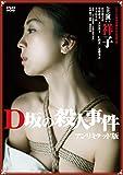 D坂の殺人事件 アンリミテッド版 [DVD]