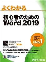 初心者のためのWord 2019 (よくわかる)