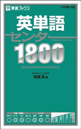 英単語センター1800 (東進ブックス)
