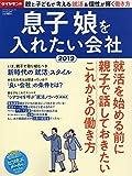 ダイヤモンド・セレクト 2019年 2 月号 [雑誌] (息子娘を入れたい会社2019)