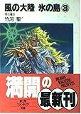 風の大陸氷の島 (3) 雨の魔女 (富士見ファンタジア文庫)