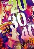 20.30.40の恋[DVD]