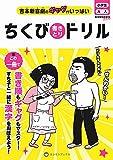 吉本新喜劇のギャグがいっぱい ちくび書きとりドリル (ヨシモトブックス)