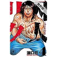 囚人リク(4)【期間限定 無料お試し版】 (少年チャンピオン・コミックス)