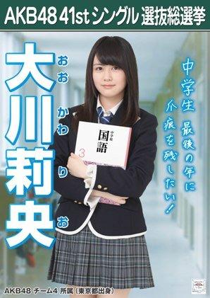 AKB48 公式生写真 僕たちは戦わない 劇場盤特典 【大川莉央】