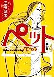 ペット 4 (ビッグコミックス)