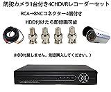 LP 4CH デジタル レコーダー + CCTV カメラ + 20M 映像 ケーブル 防犯カメラ セット BNC 端子 4個 付き スマホでどこからでも 監視 暗視 防水 防犯 カメラ LP-DVR6404CT100SET