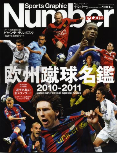 Sports Graphic Number PLUS 2010 September 欧州蹴球名鑑 2010ー2011