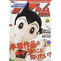 コミュニケーション・ロボット 週刊 鉄腕アトムを作ろう!  2018年 43号 3月6日号【雑誌】