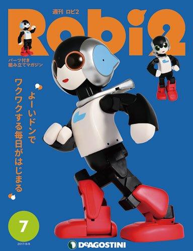 ロビ2 7号 [分冊百科] (パーツ付)