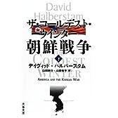 ザ・コールデスト・ウインター 朝鮮戦争〈下〉 (文春文庫)