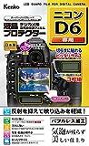 Kenko 液晶保護フィルム 液晶プロテクター Nikon D6用 日本製 KLP-ND6