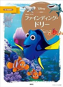 ファインディング・ドリー (ディズニーゴールド絵本)
