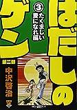 はだしのゲン 第二部 3 たくましい麦になれ編 (ChukoコミックLite Special)