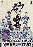 2016サガン鳥栖イヤーDVD[DVD]