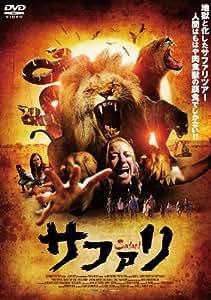 サファリ [DVD]