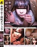 布団の中で寝起きフェラ [DVD]TUBA005