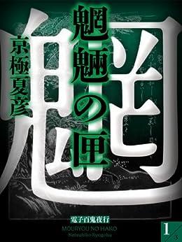 [京極夏彦]の魍魎の匣(1)【電子百鬼夜行】