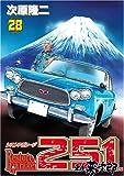 レストアガレージ251 28―車屋夢次郎 (BUNCH COMICS)