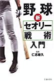 野球 新 セオリー・戦術入門