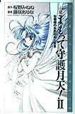 小説 まもって守護月天!〈2〉お姫様のお気の向くまま (COMIC NOVELS)