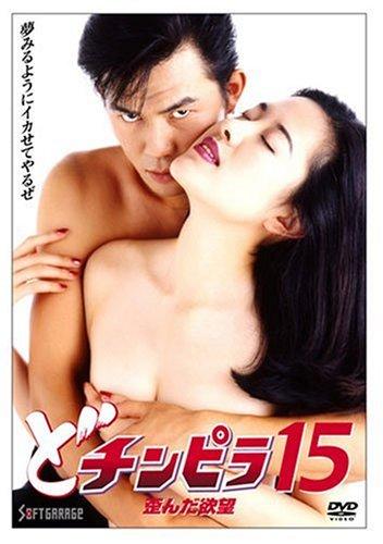 どチンピラ 15 歪んだ欲望 [DVD]