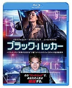 ブラック・ハッカー [Blu-ray]