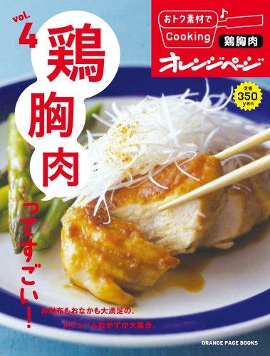vol.4 鶏胸肉ってすごい! (おトク素材でCooking♪)の詳細を見る
