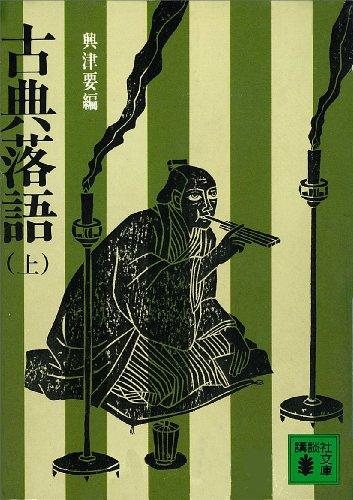 古典落語(上) (講談社文庫)の詳細を見る