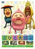 こびと大研究[DVD]