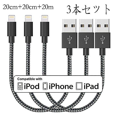 YUANZE ライトニング ケーブル,USB充電ケーブル 高耐久ナイロン iphoneケーブル ライトニング iPhone7/iPhone7 Plus/6/6S//6 Plus/5/SE/iPad/iPod対応のlightning ケーブル,(20cm/3本セット)