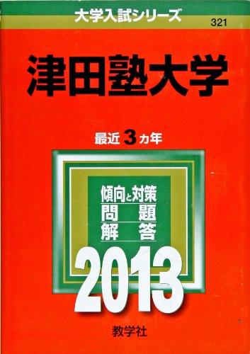 津田塾大学 (2013年版 大学入試シリーズ)