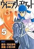 ウイニング・チケット(5) (ヤングマガジンコミックス)