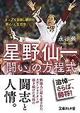 星野仙一「闘い」の方程式 トップを目指し続けた男の「人生哲学」 (文庫ぎんが堂)