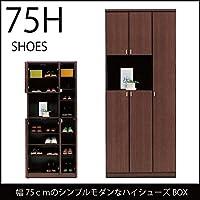【アウトレット品】 大川家具 シューズボックス SHOES75HシューズBOXダークブラウン