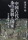 中国古代の楽制と国家―日本雅楽の源流
