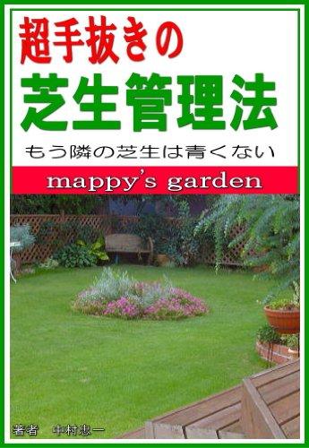 超手抜きの芝生管理法