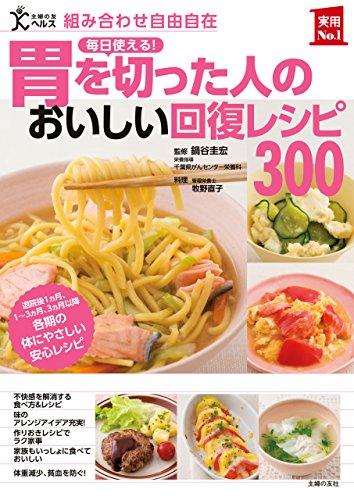 胃を切った人のおいしい回復レシピ300 (主婦の友実用No.1シリーズ)