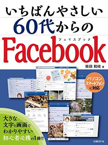 いちばんやさしい60代からのFacebook