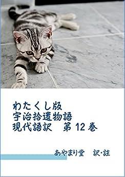 [あやまり堂]のわたくし版「宇治拾遺物語」現代語訳 第12巻