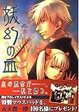 妖幻の血 3 (ガンガンコミックス)