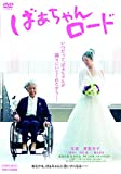 ばぁちゃんロード[DVD]