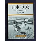 日本の米―コメ戦争をどうする (岩波ブックレット)