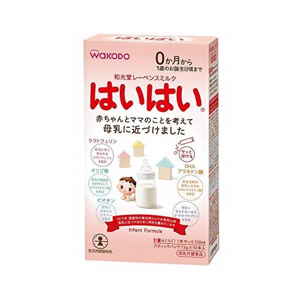 和光堂 レーベンスミルク はいはいスティックパックの商品画像