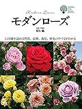 モダンローズ: この1冊を読めば性質、品種、栽培、歴史のすべてがわかる (ガーデンライフシリーズ)