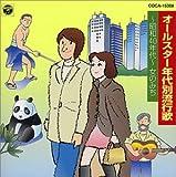 年代別流行歌~昭和40年代~