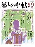 暮しの手帖 4世紀99号 画像