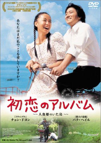 初恋のアルバム ~人魚姫のいた島~ [DVD]
