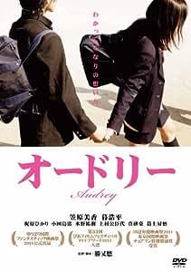 オードリー [DVD]